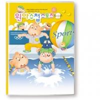 스포츠 (수영) [원아수첩]