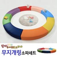 어린이용 무지개링소파세트 (8조각)