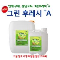 그린후레쉬 A+ 10L/대용량 저알콜 살균소독제