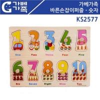 KS2577 숫자 [꼭지퍼즐]