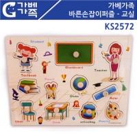 KS2572 교실 [꼭지퍼즐]
