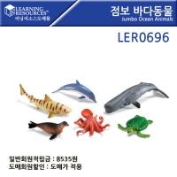 점보 바다 동물 [LER0696] 러닝리소스