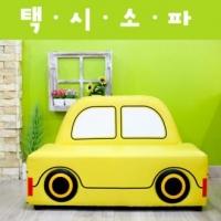 자동차소파/택시쇼파-노랑