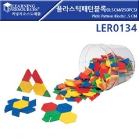 플라스틱패턴블럭(250개) LER0134 [러닝리소스]