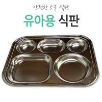 식판-소/유아용식판겸용300x235mm