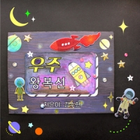 [NEW] [지구와우주] 우주왕복선_5인용