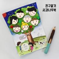[NEW] 친구알기 사과나무북_5인용