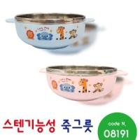 스텐기능성 죽그릇 [위생용품]