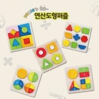 연산도형퍼즐 5종세트
