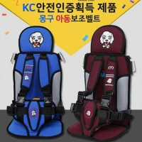 KCW3인증 몽구유아동카시트 /안전벨트