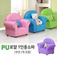 유아용 (PU)로얄 1인용 아이소파/색상별 쇼파