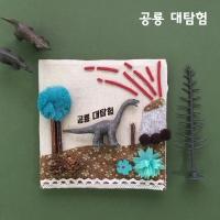공룡 대탐험 /5인용