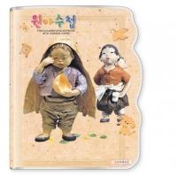 오줌싸개/닥종이 원아수첩