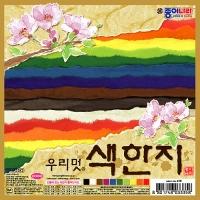 2000우리멋 색한지(10개입)
