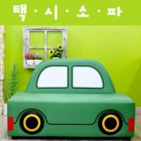 자동차소파/택시쇼파-초록