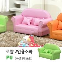유아용 (PU)로얄 2인용 아이소파/색상별 쇼파