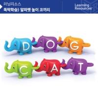 알파벳 놀이 코끼리 [LER6710][러닝리소스]
