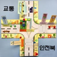 [NEW] 교통안전북_5인용