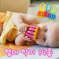 [할릴릿] 영아용 악기세트14종 [음악/악기]