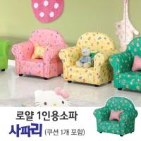 유아용 사파리 로얄 1인용 아이소파/색상별 쇼파