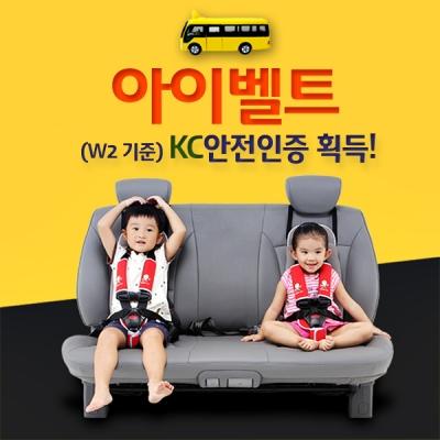 KCW2인증 아이벨트/ 카시트