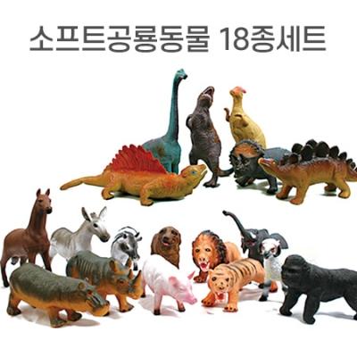 소프트공룡동물18종