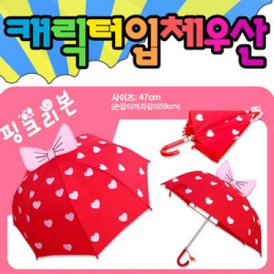 캐릭터입체우산_핑크리본 [선물]