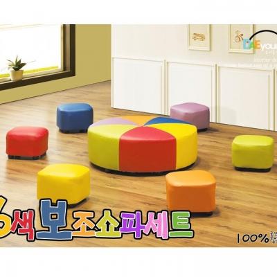 유아용 6색보조의자세트
