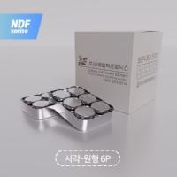 스테인레스 보존식용기 원형 6P (150g이상)