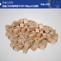 2.5cm 원목 고급형 쌓기나무 100pcs(비취)