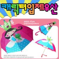 캐릭터입체우산_연지공주 [선물]