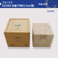 KS3305 큰솔 5가베(2.5CM형)