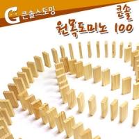 원목도미노 100pcs + 보관함