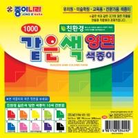 1000같은색 양면색종이(15개입)
