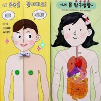 [NEW] 내 몸 탐구생활 _재료패키지/5인용