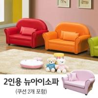 유아용 2인용 뉴아이소파/색상별 쇼파
