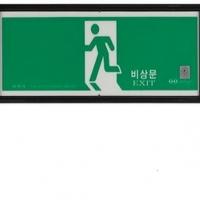 피난유도측광표지판 [소방용품]