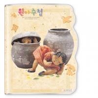 술래잡기/닥종이 원아수첩