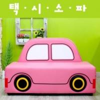 자동차소파/택시쇼파-분홍