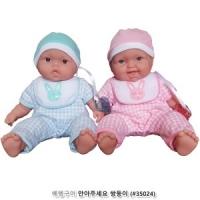 베렝구어 New 안아주세요:쌍둥이 (31Cm 인형 #35024) 세트