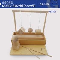 KS3302 큰솔 2가베(2.5CM형)