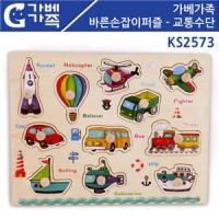 KS2573 교통수단 [꼭지퍼즐]