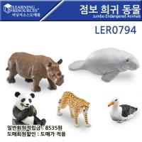 점보 희귀 동물 [LER0794]  러닝리소스