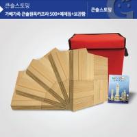 원목카프라500pcs+예제집+가방
