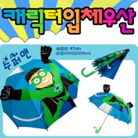 캐릭터입체우산_슈퍼맨 [선물]