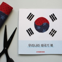 우리나라태극기북_5인용