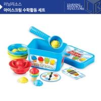 아이스크림 수학활동 세트 [LER6315] 러닝리소스