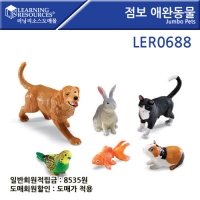 점보 애완동물 [LER0688] 러닝리소스