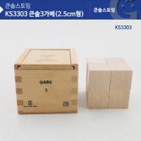 KS3303 큰솔 3가베(2.5CM형)