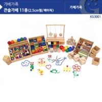 큰솔가베 11종(2.5cm고급형)/KS3001